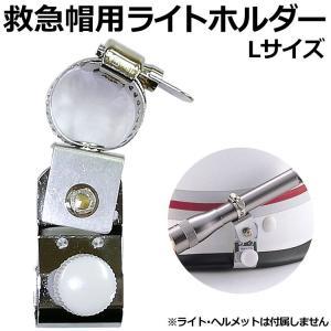 救急帽用ライトホルダー Lサイズ ライト付属品 装着 ヘルメット 警備|akagi-aaa