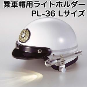 乗車帽用ライトホルダー Lサイズ ヘルメットにライトを装着|akagi-aaa