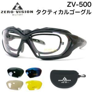 <ZV-500 ゼロビジョン 2WAYタクティカルゴーグル インナーフレーム付>   自転車やオート...