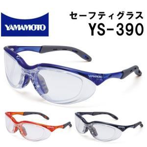 山本光学 保護めがね yamamoto YS-390 セーフティグラス ゴーグル 保護メガネ 2眼型...
