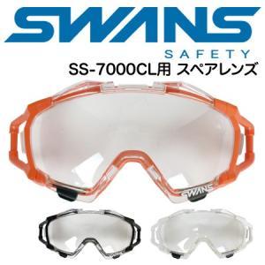 SWANS スワンズ レスキューゴーグル SS-7000CL用 スペアレンズです。  防曇性能に優れ...