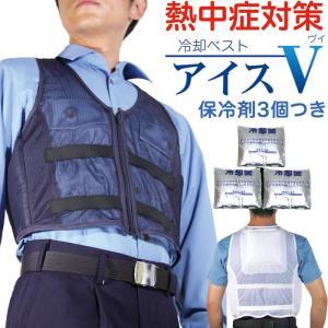 熱中症対策グッズ 工事現場 作業用冷却ベスト アイスV(アイスブイ) アイスパック3個付き 男女兼用(アイスベスト 空調服)|akagi-aaa