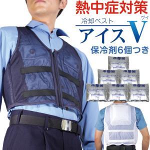 熱中症対策グッズ 工事現場 作業用冷却ベスト アイスV(アイスブイ) アイスパック6個付き 男女兼用(クールベスト 空調服策)|akagi-aaa