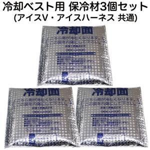 冷却ベスト専用 アイスパック 保冷剤 3個セット (アイスV・アイスハーネス共通) 熱中症対策グッズ|akagi-aaa