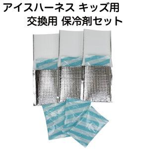 熱中症対策グッズ 冷却ベスト アイスハーネス キッズ用 交換アイスパックセット(保冷剤6個+アルミ袋3枚)(ネコポス便可能:1個まで)|akagi-aaa