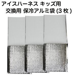 こども用 冷却ベスト「アイスハーネス キッズ」の交換用保冷剤を入れるアルミ袋3枚セットです。 (ハー...