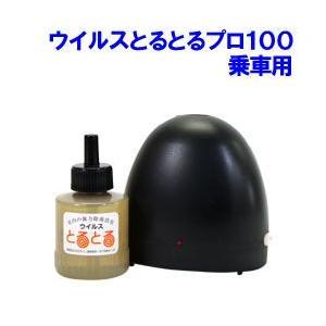 熱蒸散式二酸化塩素ガス拡散器「ウイルスとるとるpro」乗車用 100mlボトル1本付(DM便/ネコポス不可)|akagi-aaa