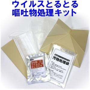 「ウイルスとるとる」嘔吐物処理キット(ネコポス便可能:1個まで)|akagi-aaa