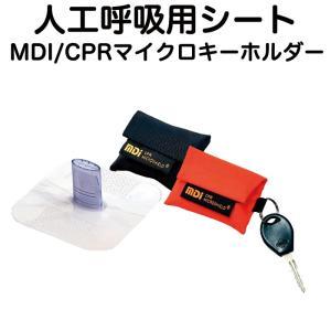 マウストゥマウス 人工呼吸用シート マウスシート MDI/CPRマイクロキーホルダー (ネコポス便可能:2個まで)|akagi-aaa