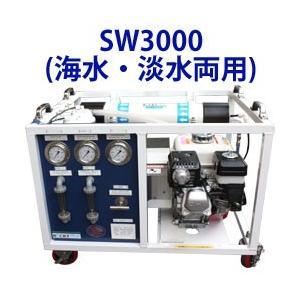 ROCKY DEW ロッキーデュー緊急災害用浄水機 SW3000(海水・淡水両用) 1年間保証(保守点検・操作指導付き) 逆浸透膜 ヨウ素 (お取り寄せ・個別配送)|akagi-aaa
