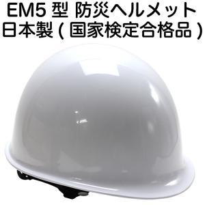 EM5型 防災ヘルメット 厚生労働省保護帽規格 検定合格品 ABS樹脂製|akagi-aaa