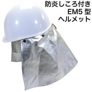 EM5型 防災ヘルメット防炎カバーしころ付き 厚生労働省保護帽規格 検定合格品 防炎協会認定布使用|akagi-aaa