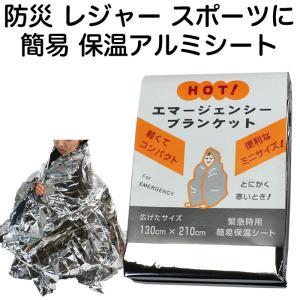 緊急時用簡易保温シート エマージェンシーブランケット 携帯毛布 防災用品 (ネコポス便可能:4個まで)|akagi-aaa
