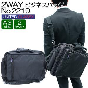 A3収納 ビジネスバッグ 大容量 2way ブリーフケース UNITED CLASSY 2219 出張 トラベル