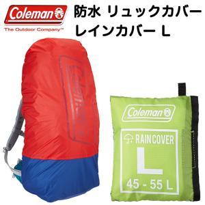 防水 リュック カバー Lサイズ コールマン 容量45L-55L対応 リュックサック用レインカバー akagi-aaa