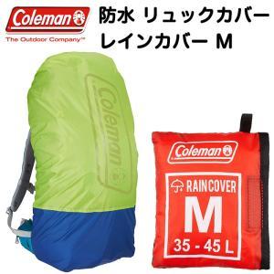 防水 リュック カバー Mサイズ コールマン 容量35L-45L対応 リュックサック用レインカバー|akagi-aaa