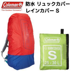 防水 リュック カバー Sサイズ コールマン 容量25L-30L対応 リュックサック用レインカバー|akagi-aaa