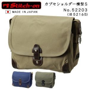 ステッチオン 帆布 ショルダーバッグ 日本製 横型 Sサイズ 52165 stitch-on カブセショルダー 撥水加工 豊岡産 本革 メンズ 男性用 斜め掛け 普段使い 旅行|akagi-aaa