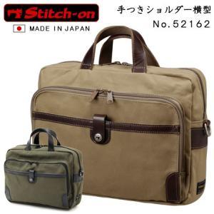 ステッチオン 帆布 ショルダーバッグ 日本製 横型 52162 stitch-on 手つきショルダーバッグ ブリーフケース 撥水加工 豊岡産 本革 男性 ビジネス 仕事 旅行 akagi-aaa