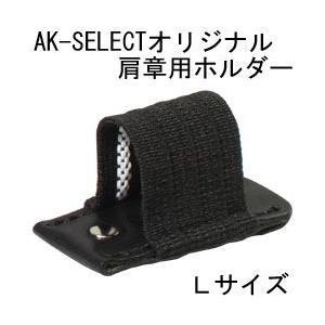 AK-SELECTオリジナル肩章用ライトホルダー(ペンクリップ) Lサイズ LED LENSER レッドレンザー 7シリーズ対応 (ネコポス便可能:3個まで)|akagi-aaa