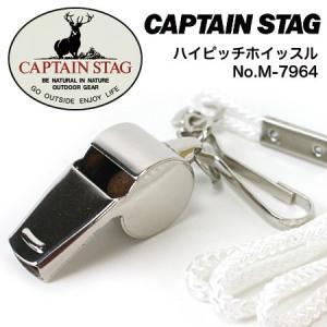 キャプテンスタッグ ハイピッチホイッスル(ヒモ付) M-7964 真鍮警笛 フエ ホイッスル 防災 ...