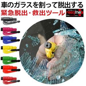 キーホルダー型 緊急用脱出ツール ResQMe レスキューミー 車内 閉じ込め ガラスクラッシャー(ネコポス便可能:2個まで)|akagi-aaa