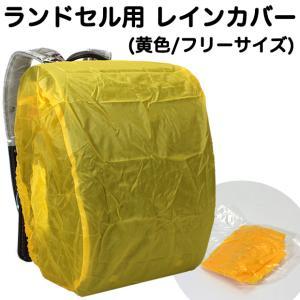 ランドセル レインカバー 黄色 雨よけ ランドセルカバー(DM便/ネコポス可能:4個まで)...