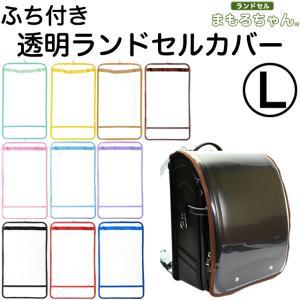 ランドセルカバー 透明 まもるちゃん Lサイズ RT-150...