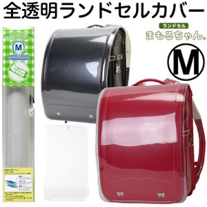 ランドセルカバー 透明 まもるちゃん Mサイズ RZT-13...