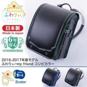 ランドセル 男の子 ふわりぃ 2016-2017年度モデル my friend コンビカラー 6年保証|akagi-aaa