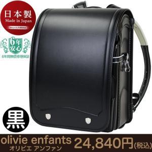 ランドセル 男の子 ブラック(黒) 2017年度モデル olivie enfants A4フラットファイル対応サイズ 持ち手ハンドル付き 日本製 6年保証|akagi-aaa