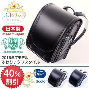 ふわりぃ ランドセル 男の子 ブラック タフロック 2016...