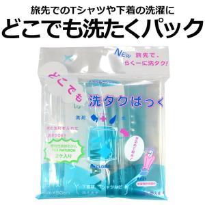 トラベルランドリー どこでも洗たくパック 植物性液体石鹸2個入り 旅行 避難 防災 洗濯(ネコポス便可能:2個まで)|akagi-aaa
