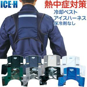 <暑さ対策 熱中症対策グッズ クールベスト 冷却ベスト アイスハーネス>  脇の下の冷却剤の位置調整...