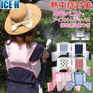 暑さ対策 熱中症対策グッズ 冷却ベスト 上位モデル アイスハーネス レディース 女性向きカラー 保冷剤3個付きセット|akagi-aaa