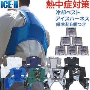 暑さ対策 熱中症対策グッズ 冷却ベスト 上位モデル アイスハーネス ノーマルタイプ 保冷剤6個付きセット