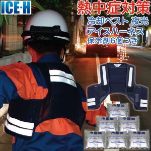 暑さ対策 熱中症対策グッズ 冷却ベスト 上位モデル アイスハーネス 蓄光反射付き 夜光タイプ 保冷剤6個付きセット|akagi-aaa