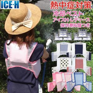 暑さ対策 熱中症対策グッズ 冷却ベスト 上位モデル アイスハーネス レディース 女性向きカラー 保冷剤6個付きセット|akagi-aaa