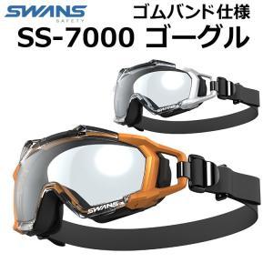 現場隊員へのヒアリングを重ね、より実践的な機能を目指し、山本光学がスポーツ業界で長年培ってきたSWA...