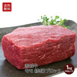 敬老の日 肉 お肉 牛肉 国産 ギフト 赤城牛モモ 赤身 ブロック 1kg(500g×2) 真空パッ...
