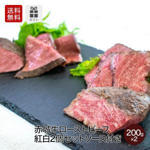 肉 お肉 牛肉 国産 赤城牛ローストビーフ紅白2個セット(ミスジ+赤身肉)各200g ソース付き 送...