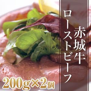 肉 お肉 牛肉 国産 赤城牛 ローストビーフ 200g ソース付き 2個セット 赤城牛・赤城和牛・牛...