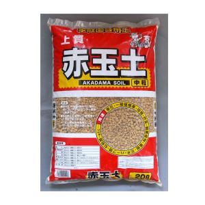 赤玉土 中粒 20L  【特徴】 関東ローム層の赤土を乾燥、粉砕、ふるい分けした物で殆どの植物に使え...