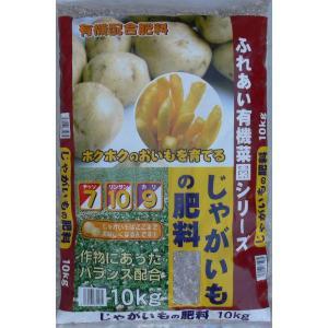 ジャガイモの肥料【10kg】...