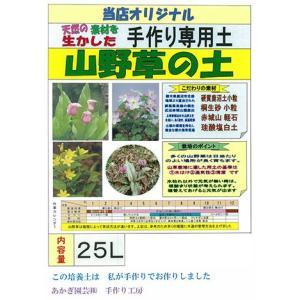 山野草の土 【25L】