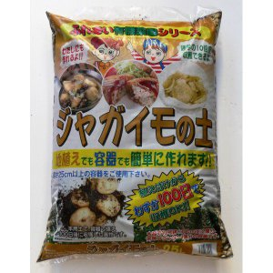 ジャガイモの土 【25L】...