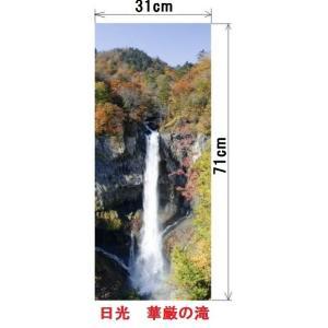 風呂ポスター 風景  華厳の滝|akagilace-poster