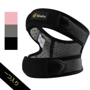 GLOFIT 膝サポーター 膝 ひざ用 膝用サポーター スポーツ ランニング、クライミング、ライディング 固定 関節 靭帯 保護 GFBG002 シリーズ (一つ入)|akahimensfashion