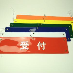 ビニール腕章カッテイング貼り::布ビニール製のしっかりとした腕章。無料で名入れ加工(カッテイング貼り)致します|akai-tropfy