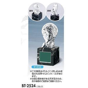 ゴルフ用ブロンズ BT2524:ゴルフコンペの記念品、景品には、重量感があるゴルフ用の記念ブロンズトロフィー|akai-tropfy